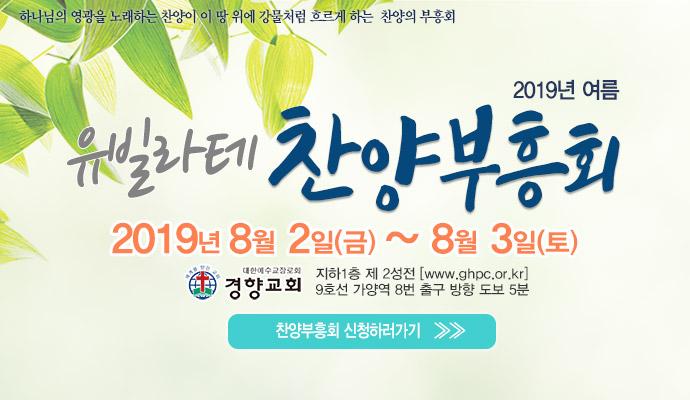 2019 여름 찬양부흥회