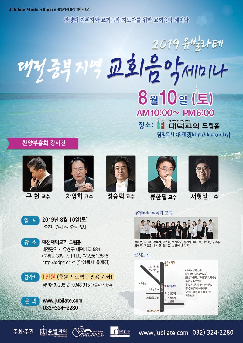 2019대전중부교회음악세미나