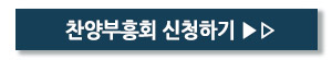찬양부흥회 신청
